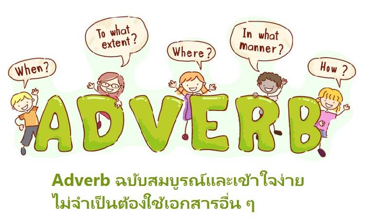 Adverb ฉบับสมบูรณ์และเข้าใจง่าย ไม่จำเป็นต้องใช้เอกสารอื่น ๆ